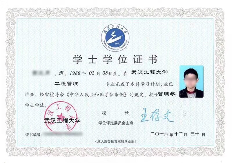 武汉工程大学毕业证书