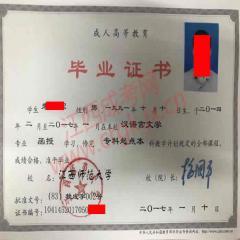 华中师范大学毕业证书