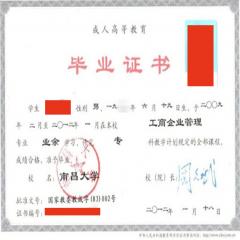 湖北师范大学毕业证书