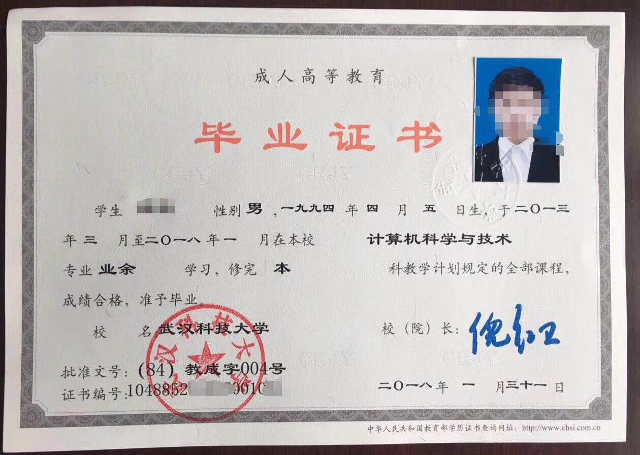 武汉科技大学毕业证书