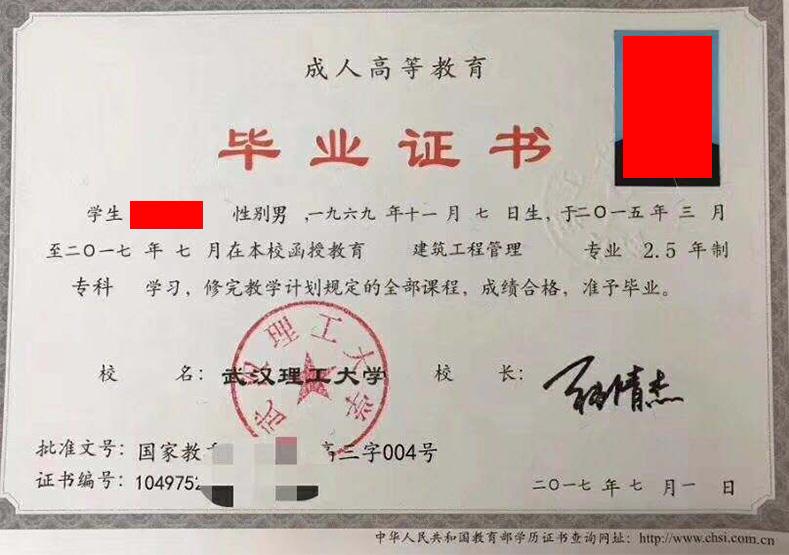 武汉理工大学毕业证书