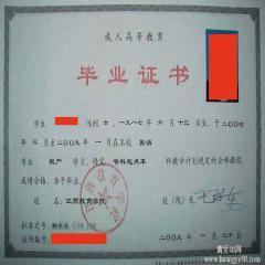 中南财经政法大学毕业证书